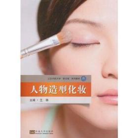 人物造型化妆 王铮 主编 9787564145040 东南大学出版社 正版图书