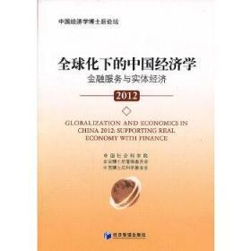 全球化下的中国经济学(金融服务与实体经济2012中国经济学博士后论坛) 中国社会科学院,全国博士后管理委员会,中国一科学基金会 编 9787509621936 经济管理出版社