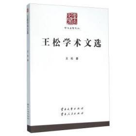 王松学术文选/学术名家文丛/云南文库 王松 9787548215158 云南大学出版社 正版图书
