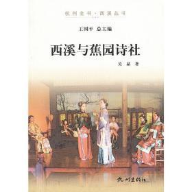 西溪与蕉园诗社 吴晶 著 9787807586791 杭州出版社 正版图书