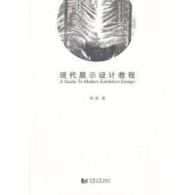 现代展示设计教程 周锐 9787560845814 同济大学出版社 正版图书