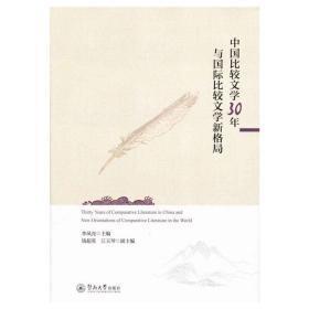 中国比较文学30年与国际比较文学新格局 李凤亮 9787566820174 暨南大学出版社 正版图书