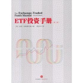 ETF投资手册(第2版) (美)加里·加斯泰尼奥 著,季田牛 译 9787508635644 中信出版社 正版图书
