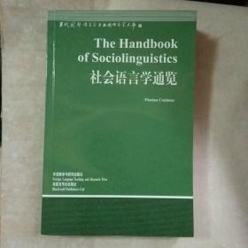 《社会语言学通览》《社会语言学引论》《社会语言学》(三册合售)