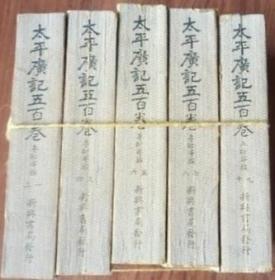 太平广记五百卷 合订本5册