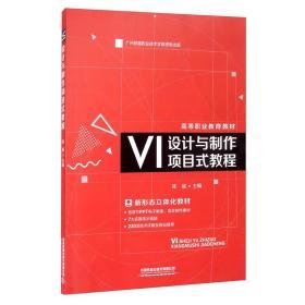 VI设计与制作项目式教程/高等职业教育教材