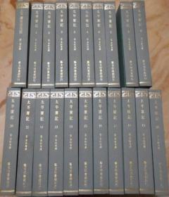 太平广记 全21册 精装木刻版