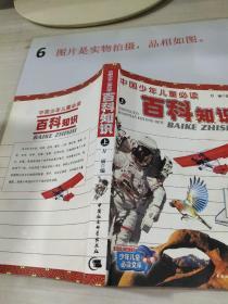 中国少年儿童必读百科知识上