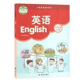 英语 六年级上册  9787544724531 译林出版社 正版图书