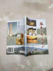 咸丰的中国第一:咸丰文史资料 第六辑 货号:Z3