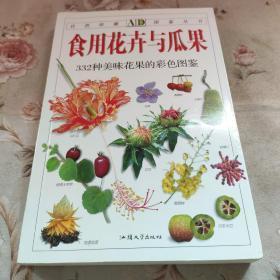 食用花卉与瓜果:332种美味花果的彩色图鉴