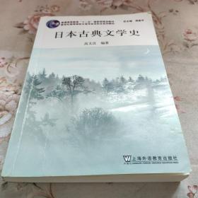 日本古典文学史(日语专业本科生教材)