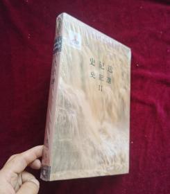 【正版图书现货】大中华文库--史记选(2)汉日对照 未开封