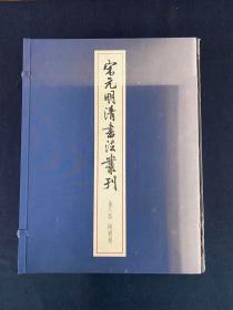 宋元明清书法丛刊八卷附别卷  1函9册 日本平成八年(1996)二玄社印刷 限量700部此部为第565部