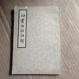 四书白话注解(上册)