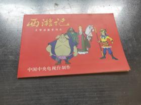 西游记   大型动画系列