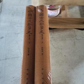 中国古文献学史
