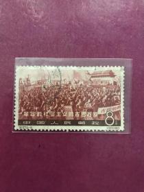 """纪97《革命的社会主义的古巴万岁》信销散邮票6-4""""支持古巴人民的正义斗争"""""""