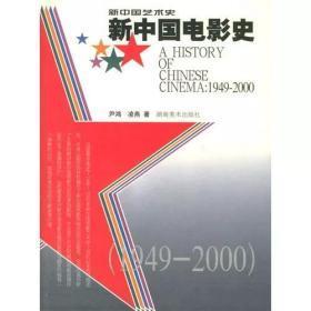 新中国电影史(1949-2000)
