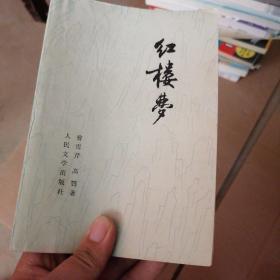 红楼梦 二 人民文学出版社