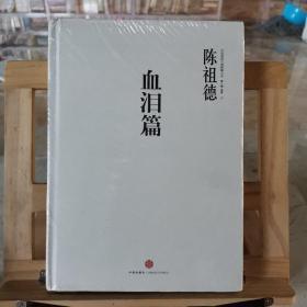 血泪篇:中国围棋古谱精解大系第1辑名局02