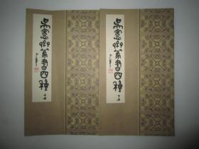吴愙斋篆书四种上下册( 吴客斋吴大瀓篆书四种)