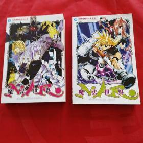 魔法世界MAR3册完 2本合售(1.3)