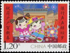 2016-2 拜年邮票 第二组