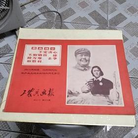 工农兵画报1969年7月下 第75期 没有封底