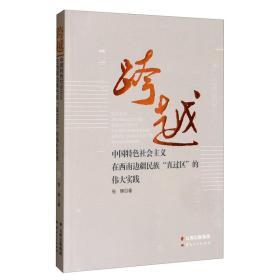 跨越 中国特色社会主义在西南边疆民族