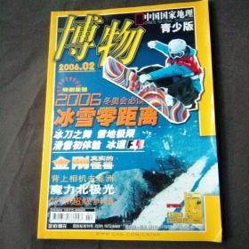 中国国家地理博物青少版。2006/02.特别策划。二零零六冬奥会必读冰雪零距离。冰刀之舞 雪地极限。滑雪初体验冰道1。金刚真实的怪兽。背上相机去非洲。魔力北极光。花是超级纠错。