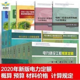 电力定额2018版配套使用指南_2020年电力预算定额2018电力概算定额-电力工程造价定额站