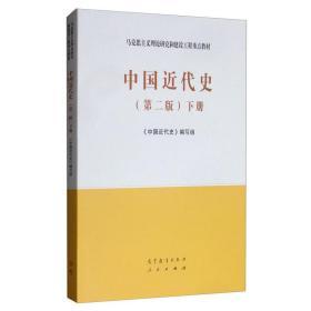 中国近代史(第2版)下册编写组