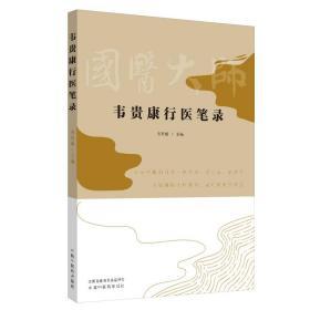韦贵康行医笔录(读国医大师笔录,品中医骨伤妙道)