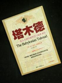 塔木德——犹太人的经商与处事圣经