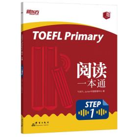 TOEFL Primary Step 1阅读一本通