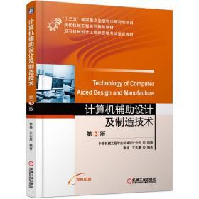 计算机辅助设计及制造技术第3版
