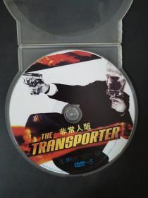 DVD  非常人贩