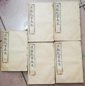 通鉴纪事本末  93卷-154卷  五册     【晚清白纸线装排印本】