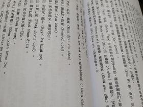 蒙古与西藏历史关系之研究