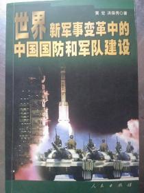 世界新军事变革中的中国国防和军队建设