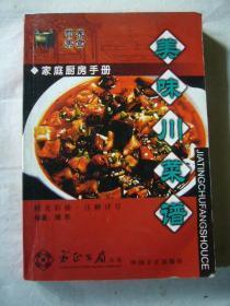 家庭厨房手册:美味川菜谱