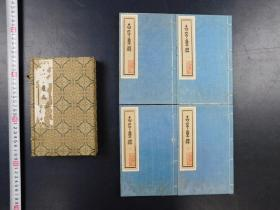 「古印集粹」1帙4册