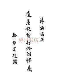 【复印件】遗产税暂行条例释义