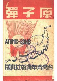 【复印件】原子弹