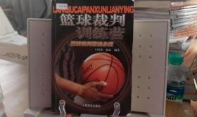 9787500937197 篮球裁判训练营(篮球裁判晋级必读)
