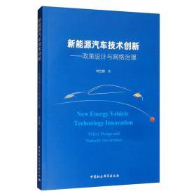 新能源汽车技术创新——政策设计与网络治理刘兰剑中国社会科学出