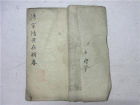 民国线装手抄本 诗词抄满20页筒子页