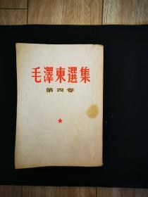 毛泽东选集第四卷1960