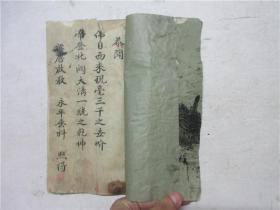 民国线装手抄本 佛门开坛作法宗教用书 抄满15页筒子页